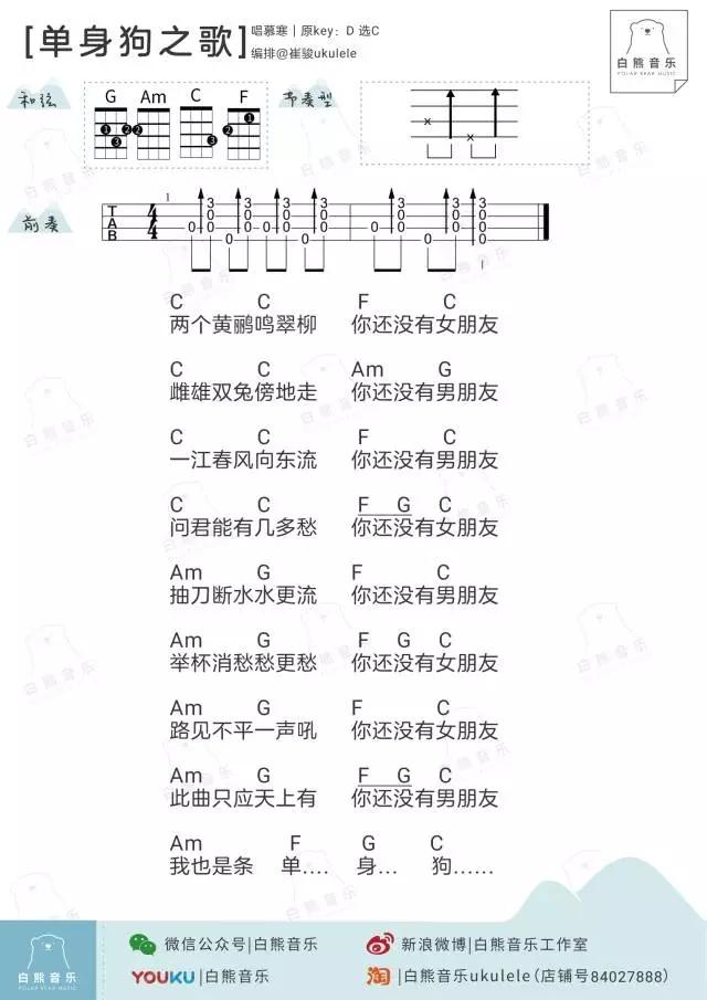 单身狗之歌尤克里里谱 慕寒 ukulele弹唱谱 白熊音乐出品1