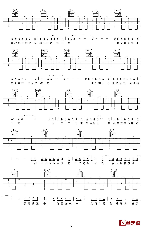 李白吉他谱-李荣浩-C调李白六线谱吉他谱