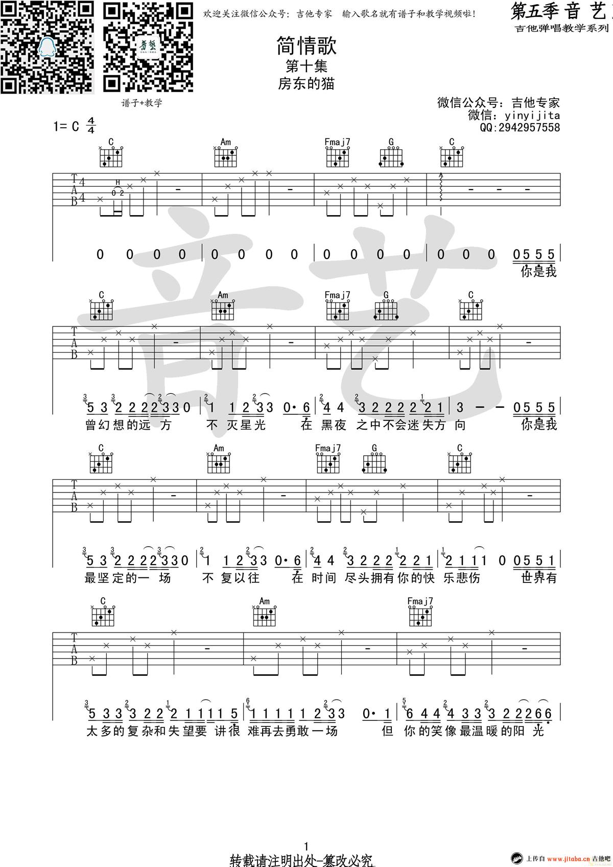 房东的猫《简情歌》吉他谱