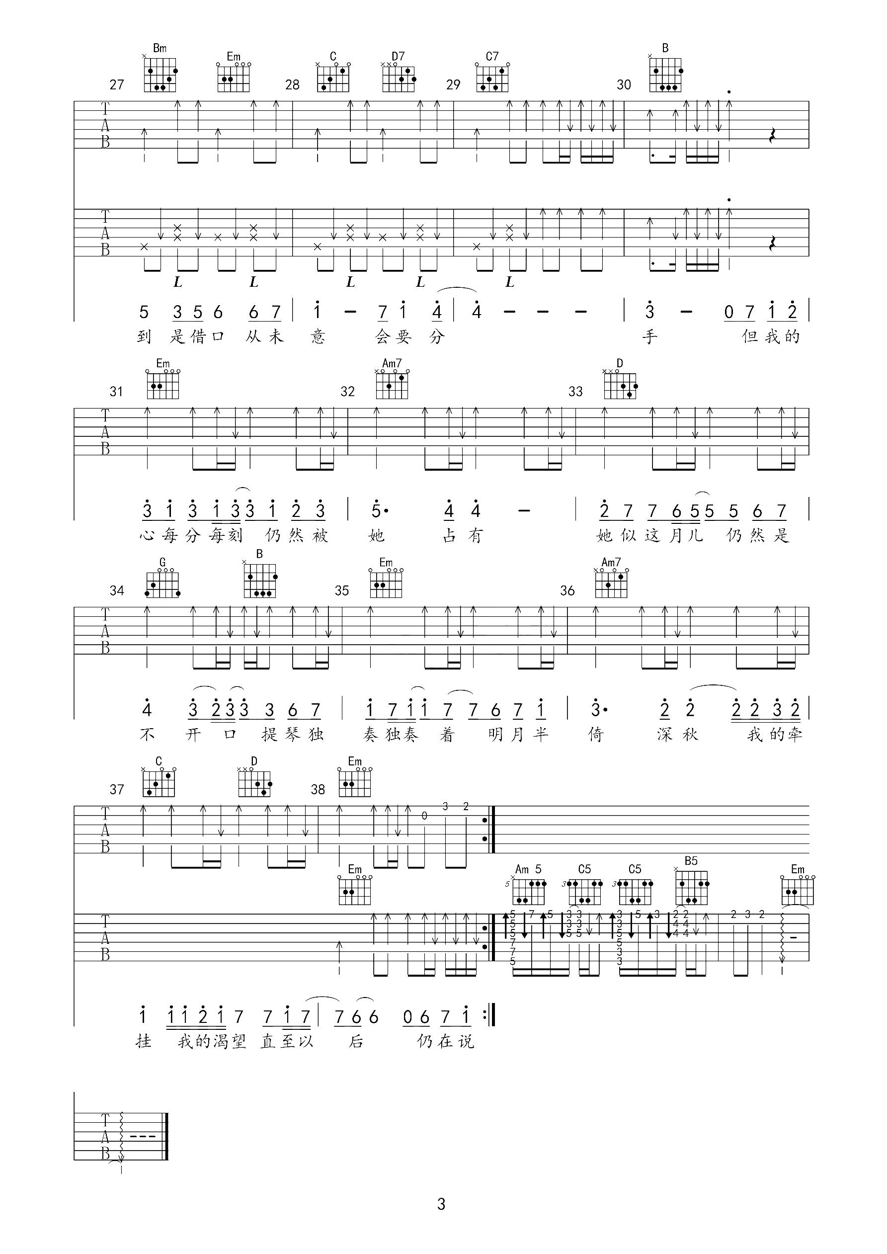月半小夜曲吉他谱_李克勤_C调高清吉他指弹谱