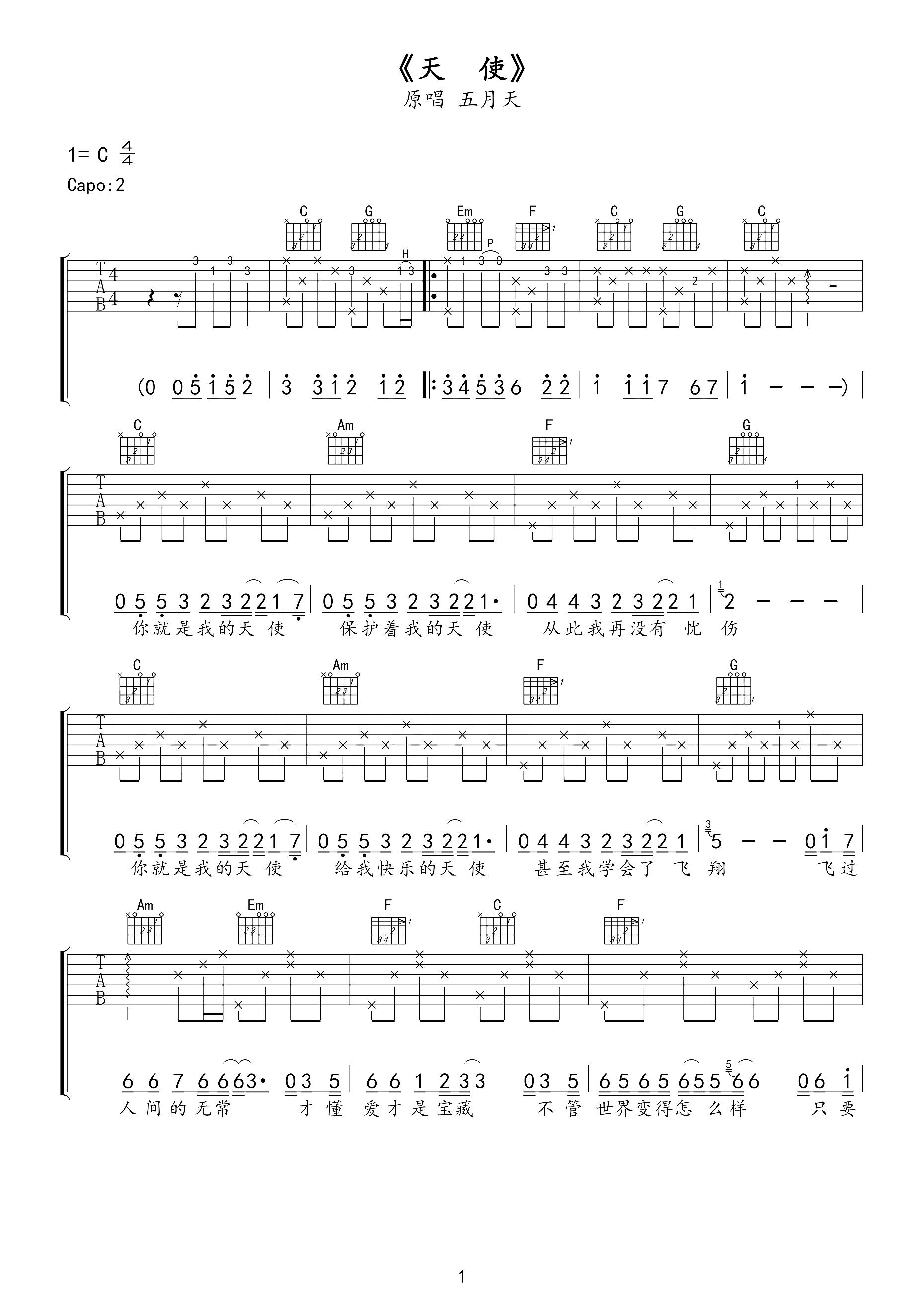 天使吉他谱 五月天 不管世界变得怎么样,只要有你就会是天堂1