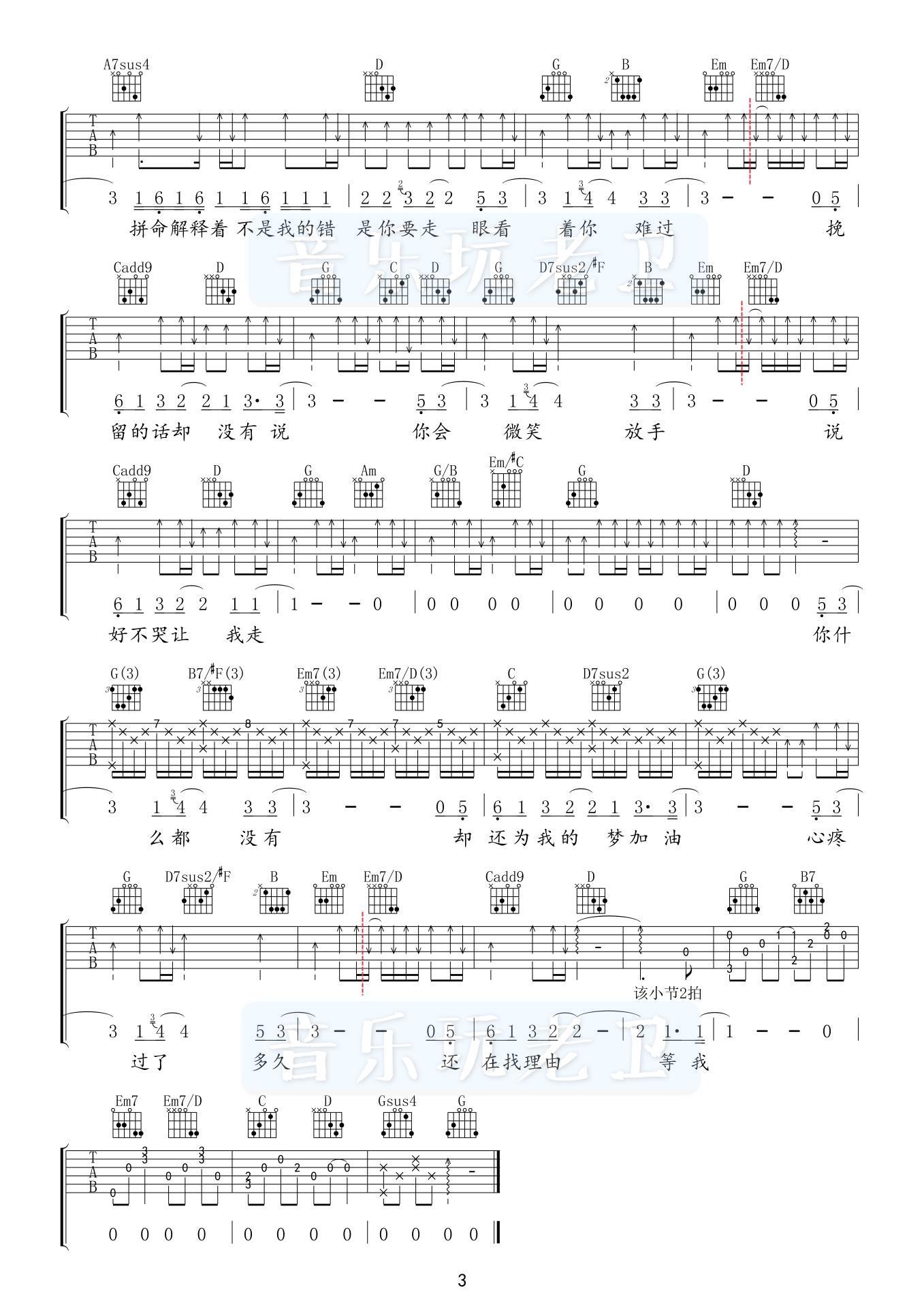 那英《默》吉他谱_六线谱_指弹谱_弹唱谱