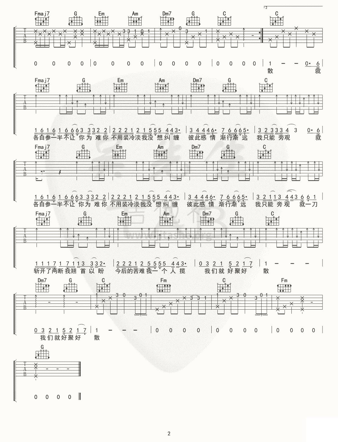 苏晗《离岸》吉他谱_C调吉他六线谱
