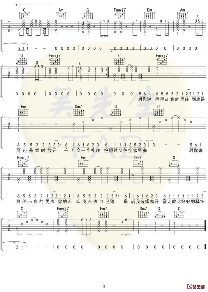 浙音4811《拜拜》吉他谱_弹唱谱_六线谱_指弹谱_C调