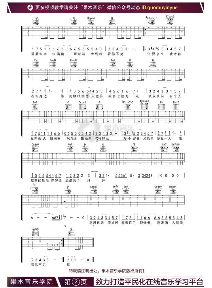 周杰伦《晴天》吉他谱_弹唱谱_六线谱_指弹谱
