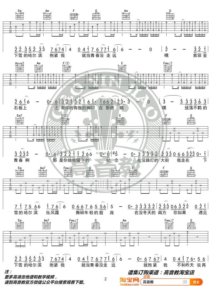 高进《下雪的哈尔滨》吉他谱_弹唱谱_六线谱_指弹谱_C调标准版
