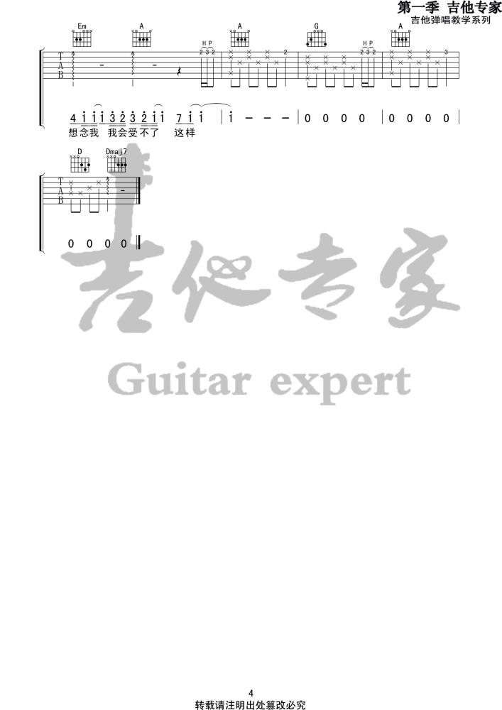 林俊杰《修炼爱情》吉他谱_弹唱谱_六线谱_指弹谱_原版
