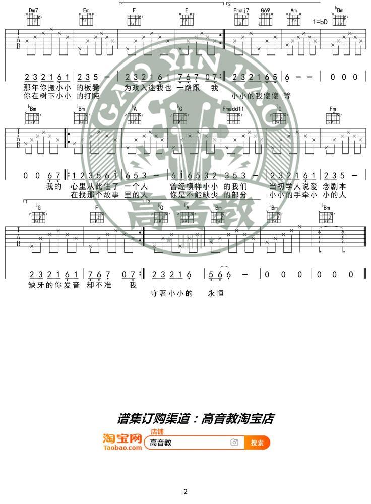 容祖儿《小小》吉他谱_弹唱谱_六线谱_C调_中国好声音版