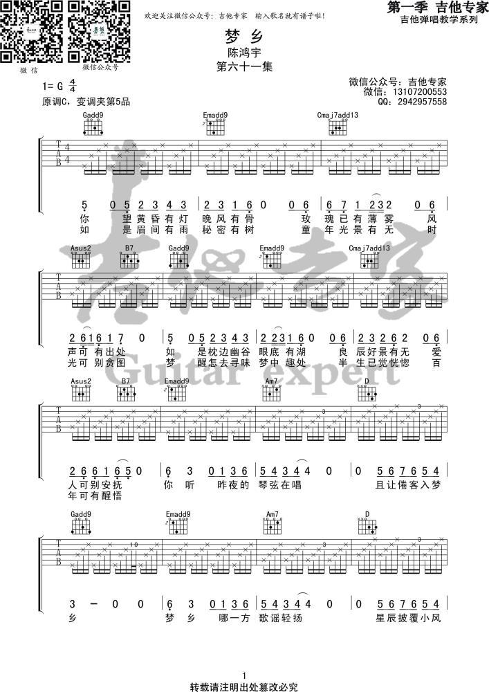 陈鸿宇《梦乡》吉他谱_弹唱谱_六线谱_指弹谱