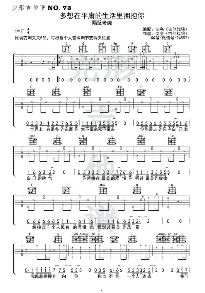 隔壁老樊《多想在平庸的生活里拥抱你》吉他谱_弹唱谱_六线谱
