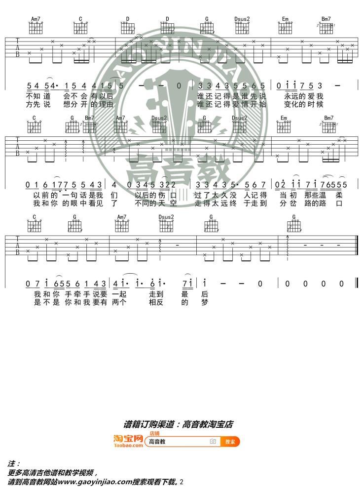 林俊杰《记得》吉他谱_弹唱谱_G调_指弹谱