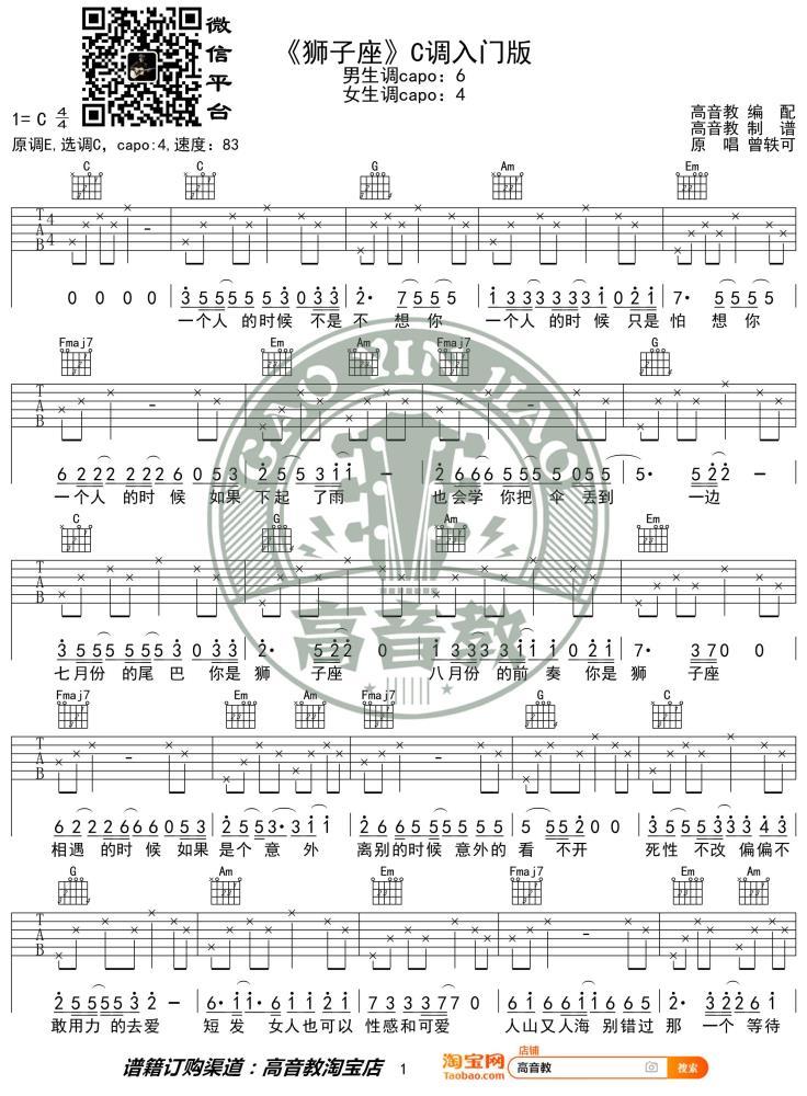 曾轶可《狮子座》吉他谱_弹唱谱_六线谱_指弹谱_C调入门版