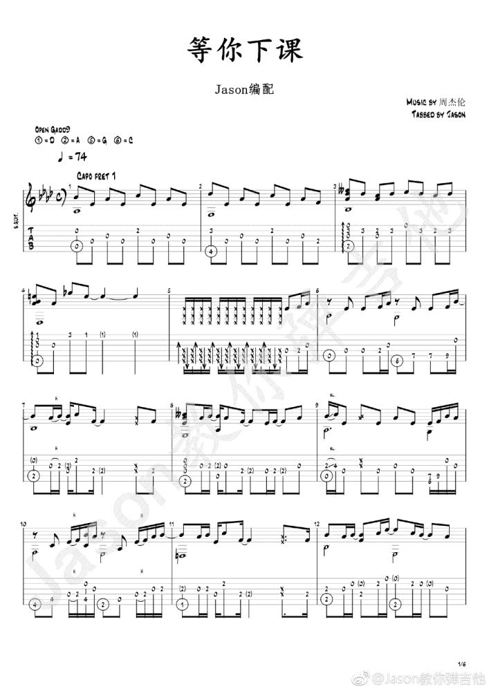 周杰伦《等你下课》吉他谱_指弹谱_六线谱_吉他独奏谱