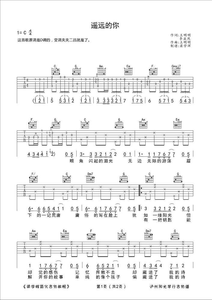陈曦《遥远的你》吉他谱_弹唱谱_六线谱_指弹谱_C调_简化版