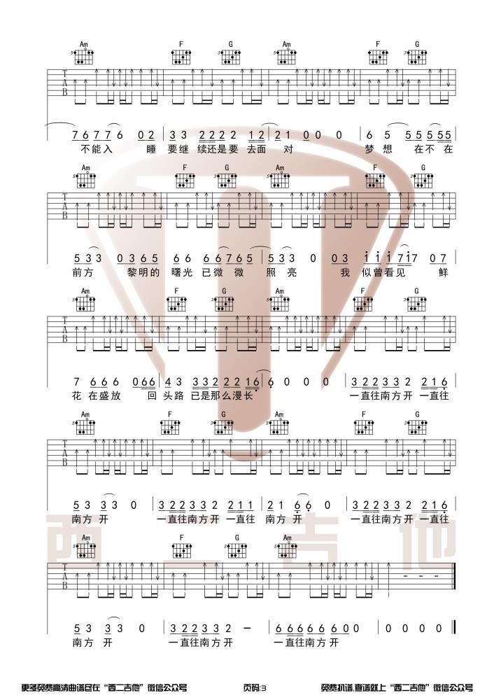 痛苦的信仰《公路之歌》吉他谱_六线谱_弹唱谱_演奏视频