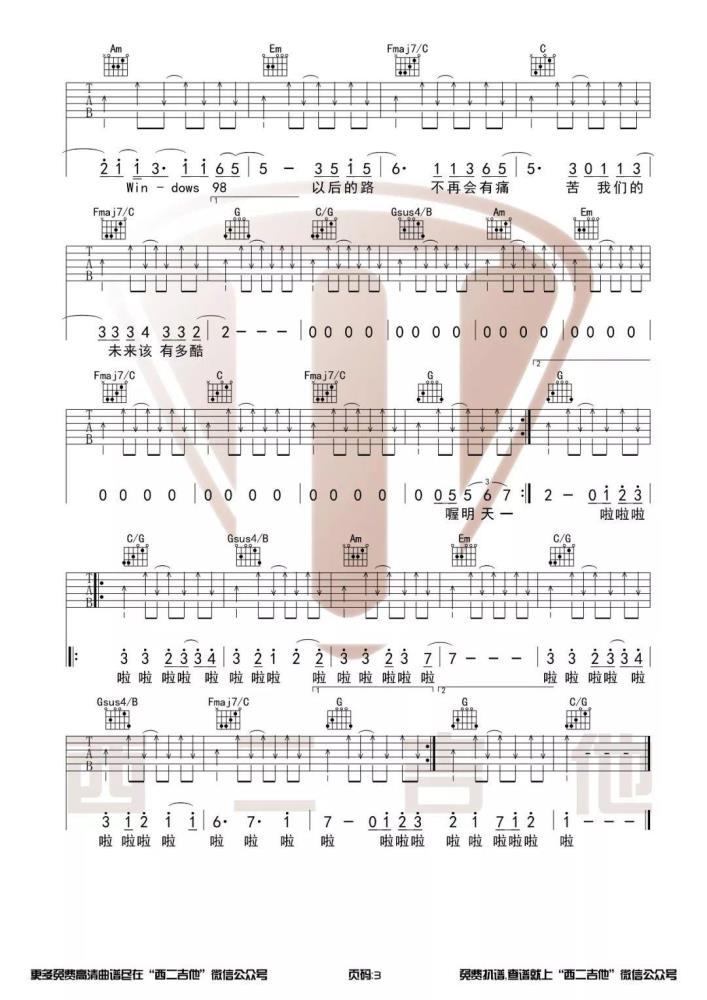盘尼西林《New Boy》吉他谱_弹唱谱_六线谱_指弹谱