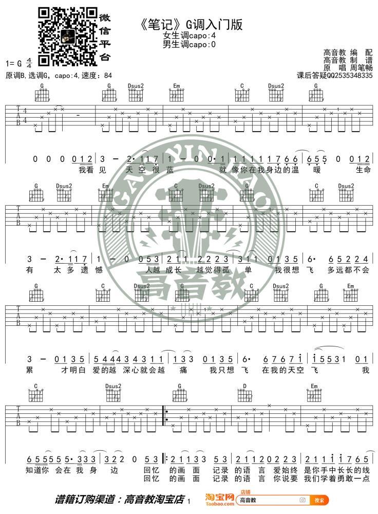 周笔畅《笔记》吉他谱_弹唱谱_六线谱_G调_指弹谱