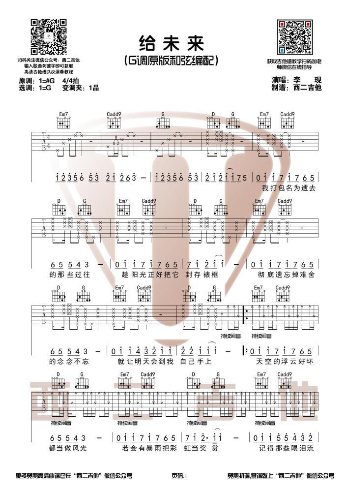 李现《给未来》吉他谱_弹唱谱_六线谱_指弹谱_影视插曲