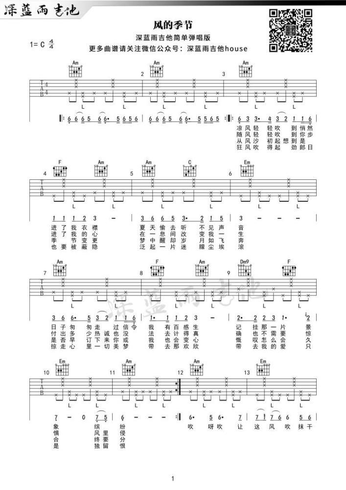 徐小凤《风的季节》吉他谱_弹唱谱_六线谱_指弹谱_简单版