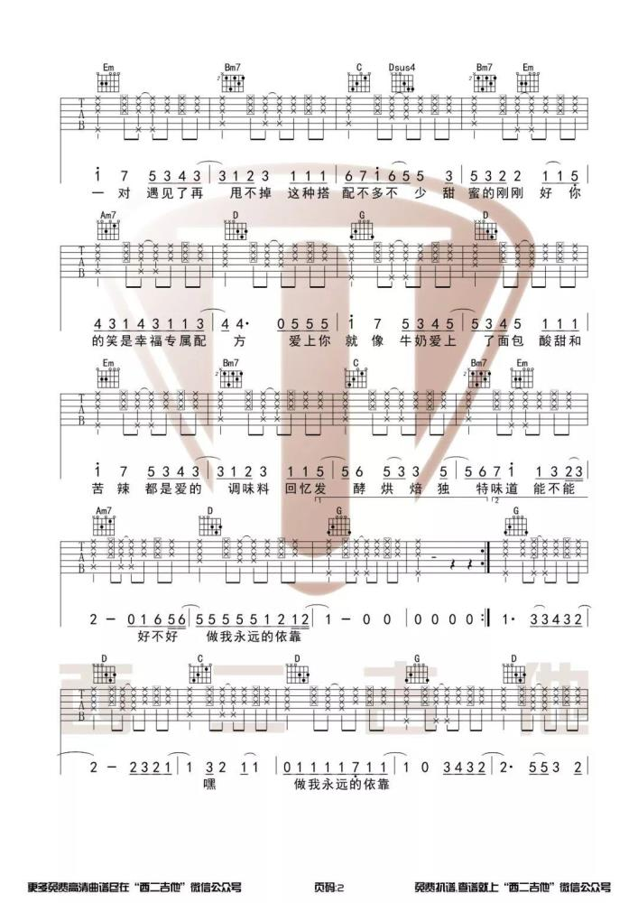 杨紫《牛奶面包》吉他谱_弹唱谱_六线谱_《亲爱的,热爱的》片尾