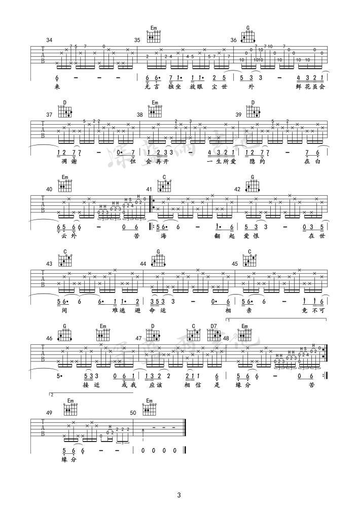 卢冠廷《一生所爱》吉他谱_弹唱谱_六线谱_指弹谱