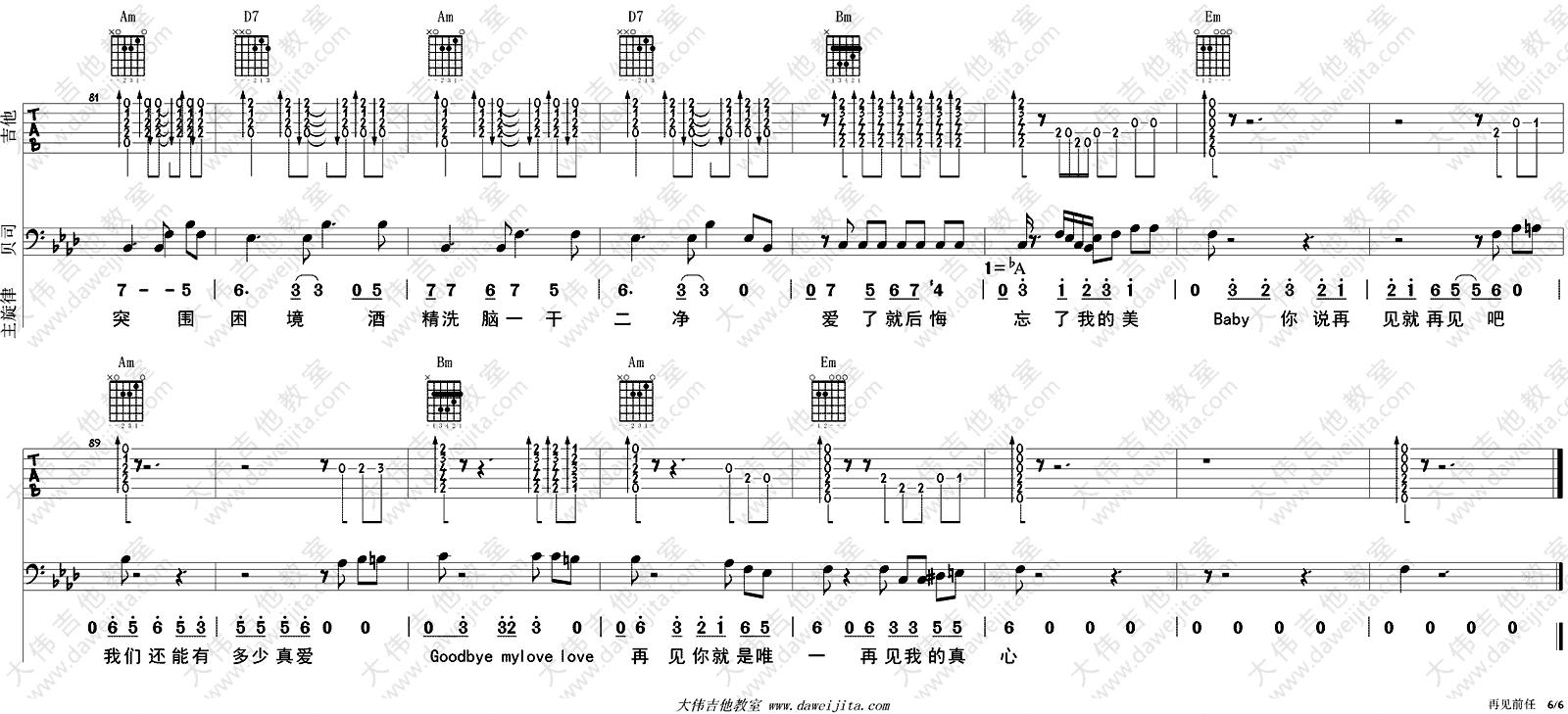 冯提莫《再见前任》吉他谱_六线谱_指弹谱_弹唱谱_G调指法