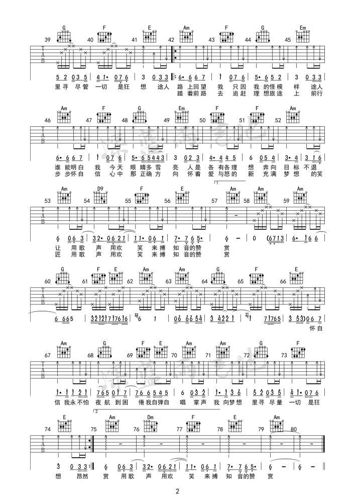 林子祥《谁能明白我》吉他谱_弹唱谱_六线谱_指弹谱_简单版