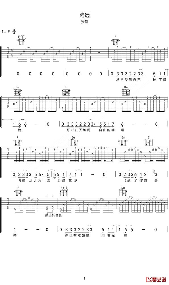张磊《路远》吉他谱_弹唱谱_六线谱_指弹谱_《好先生》插曲
