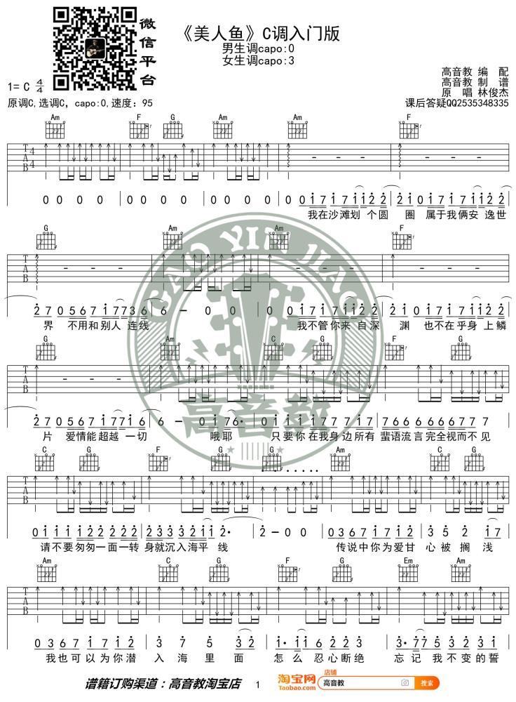 林俊杰《美人鱼》吉他谱_弹唱谱_六线谱_C调入门版