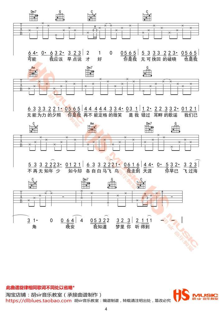 奥博《晚安》吉他谱_弹唱谱_六线谱_指弹谱_C调