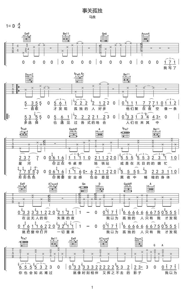 马良《事关孤独》吉他谱_弹唱谱_六线谱_指弹谱