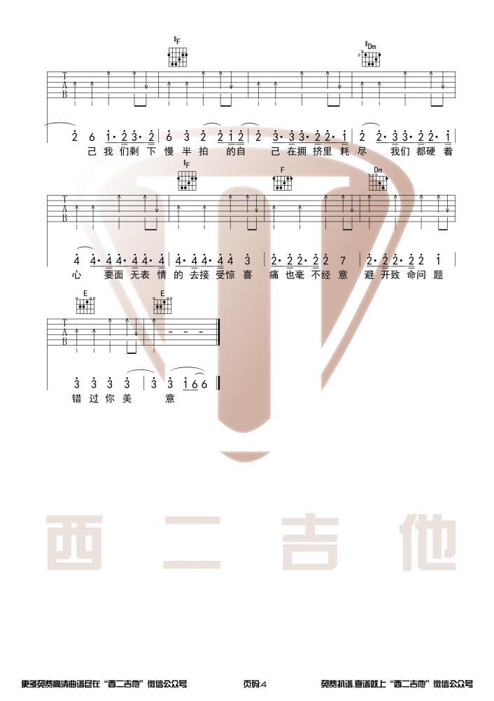 薛之谦《慢半拍》吉他谱_弹唱谱_六线谱_指弹谱