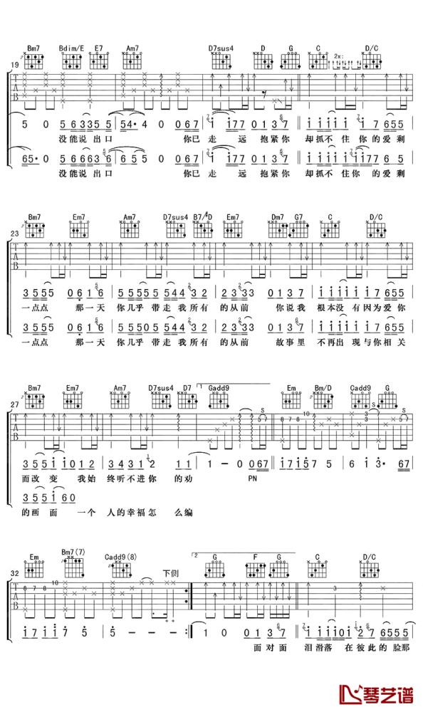 周杰伦《一点点》吉他谱_弹唱谱_六线谱_唱进我们的心底里