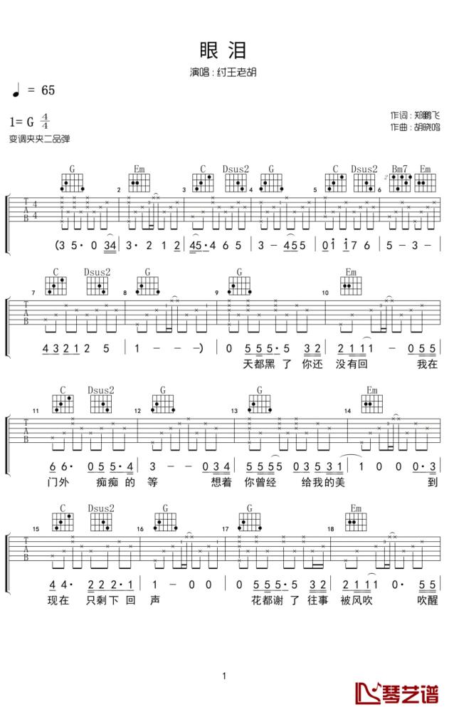 纣王老胡《眼泪》吉他谱_指弹谱_六线谱_弹唱谱