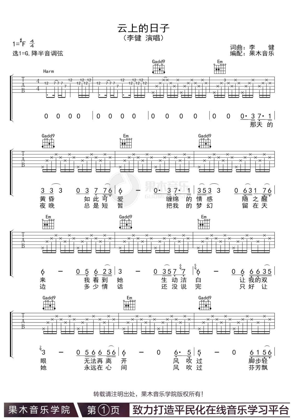《云上的日子》吉他谱_李健_G调原版弹唱六线谱_高清图片谱1