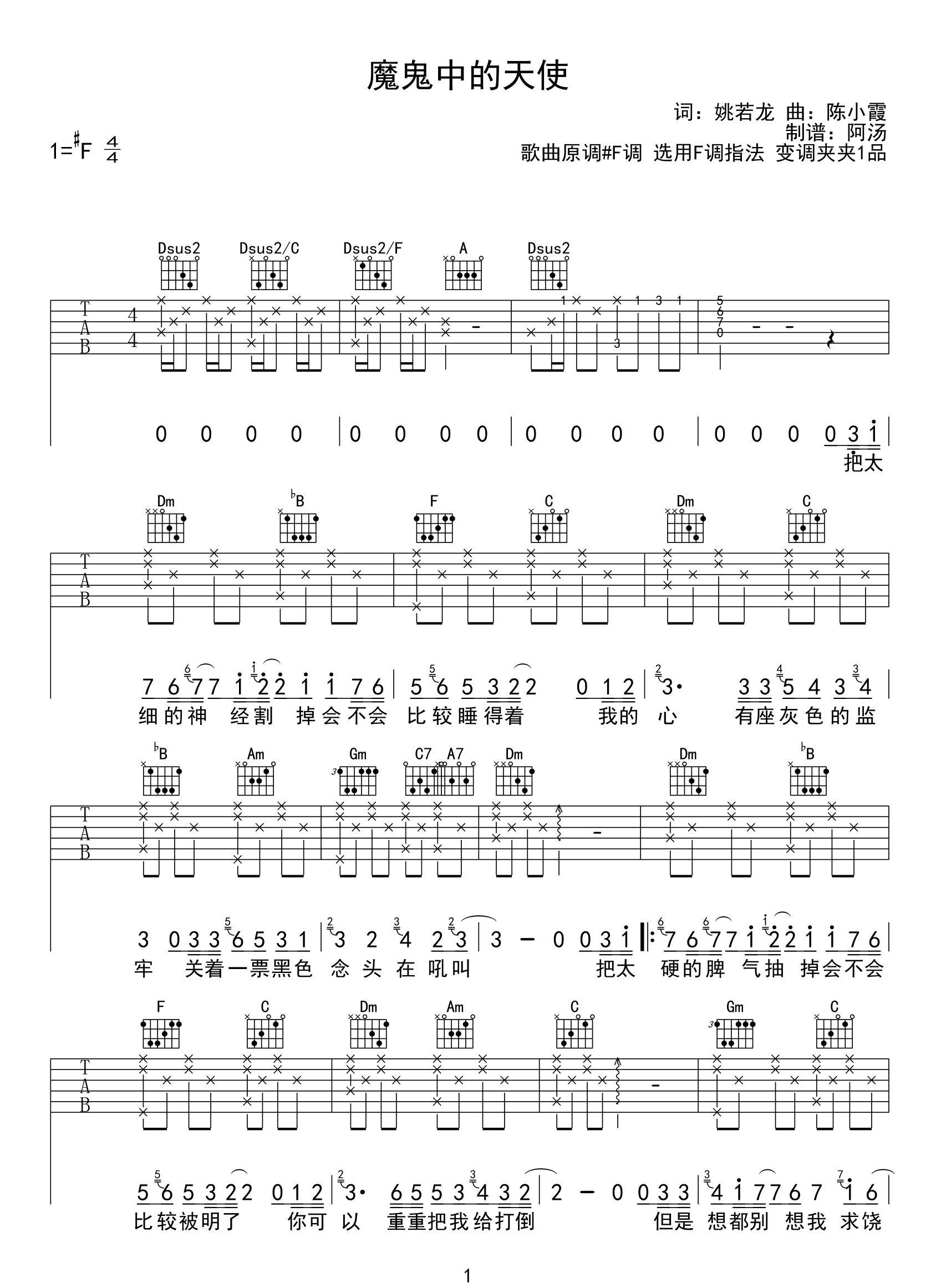 《魔鬼中的天使》吉他谱_田馥甄_F调原版弹唱谱_高清六线谱