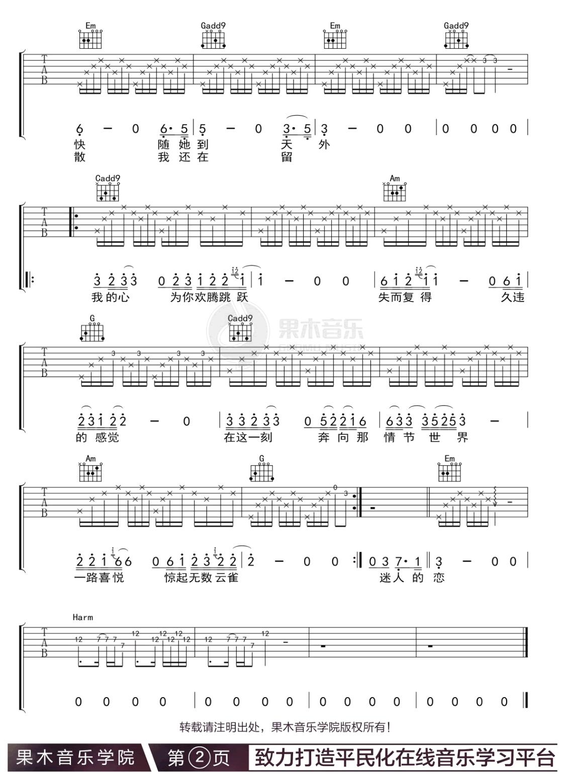 《云上的日子》吉他谱_李健_G调原版弹唱六线谱_高清图片谱2