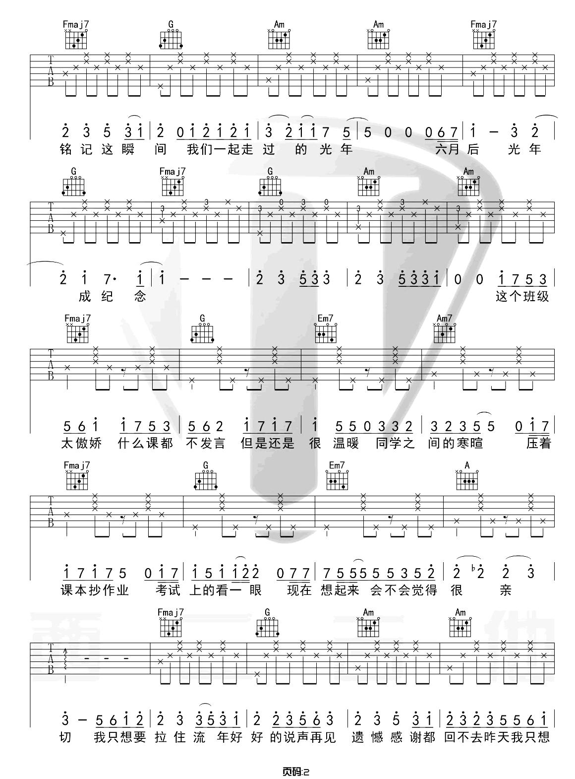记念吉他谱_雷雨心_《记念》C调原版弹唱六线谱_高清图片谱2