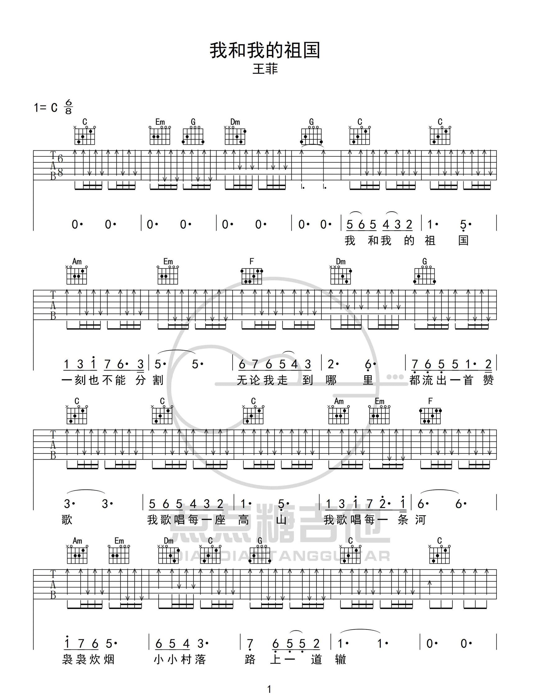 《我和我的祖国》吉他谱_王菲_C调原版弹唱六线谱_高清图片谱1