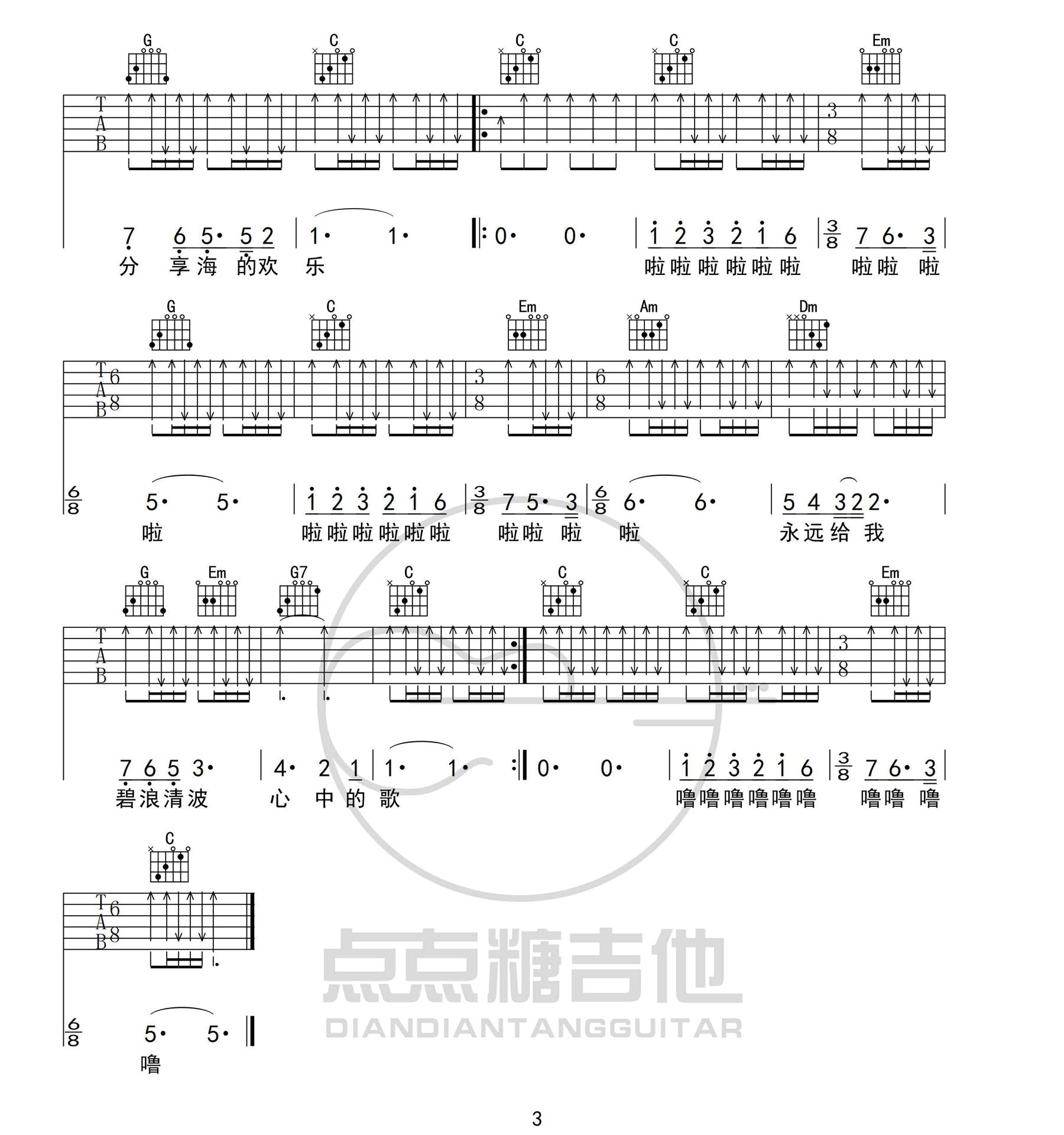 《我和我的祖国》吉他谱_王菲_C调原版弹唱六线谱_高清图片谱3