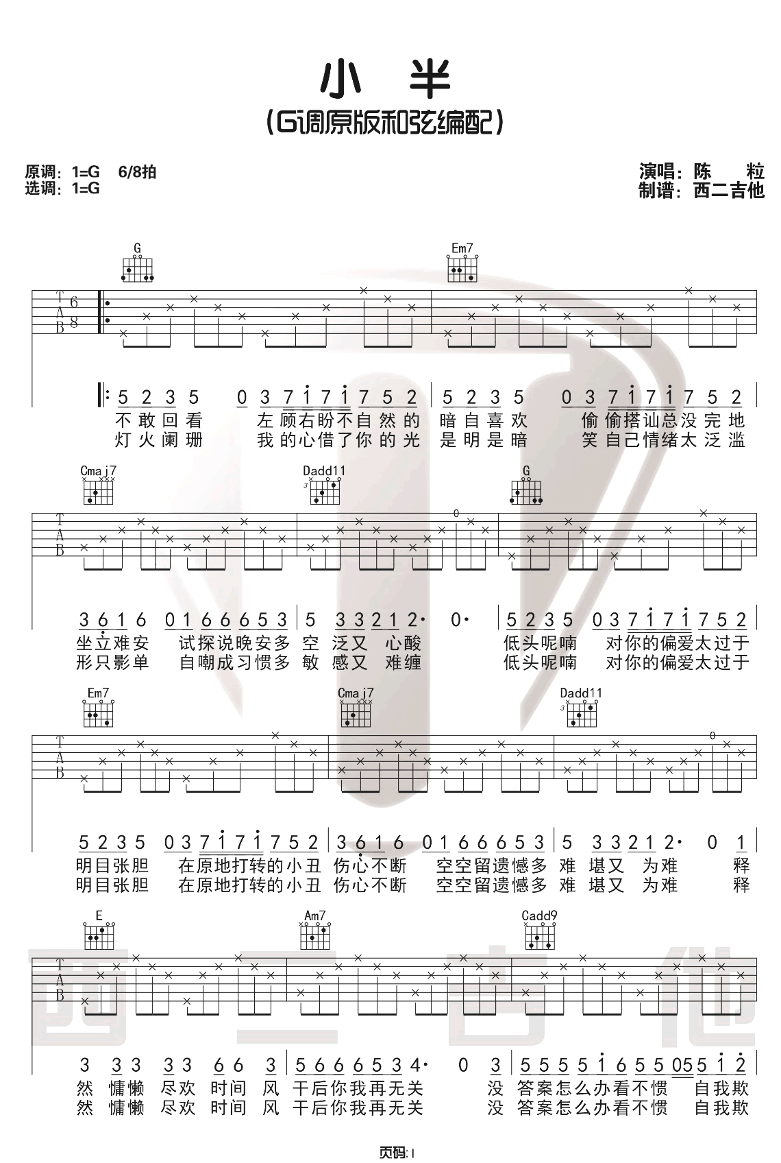 小半吉他谱_陈粒_小半G调原版吉他弹唱六线谱_高清图片谱1