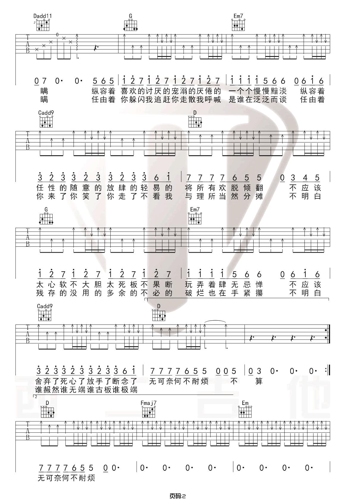 小半吉他谱_陈粒_小半G调原版吉他弹唱六线谱_高清图片谱2