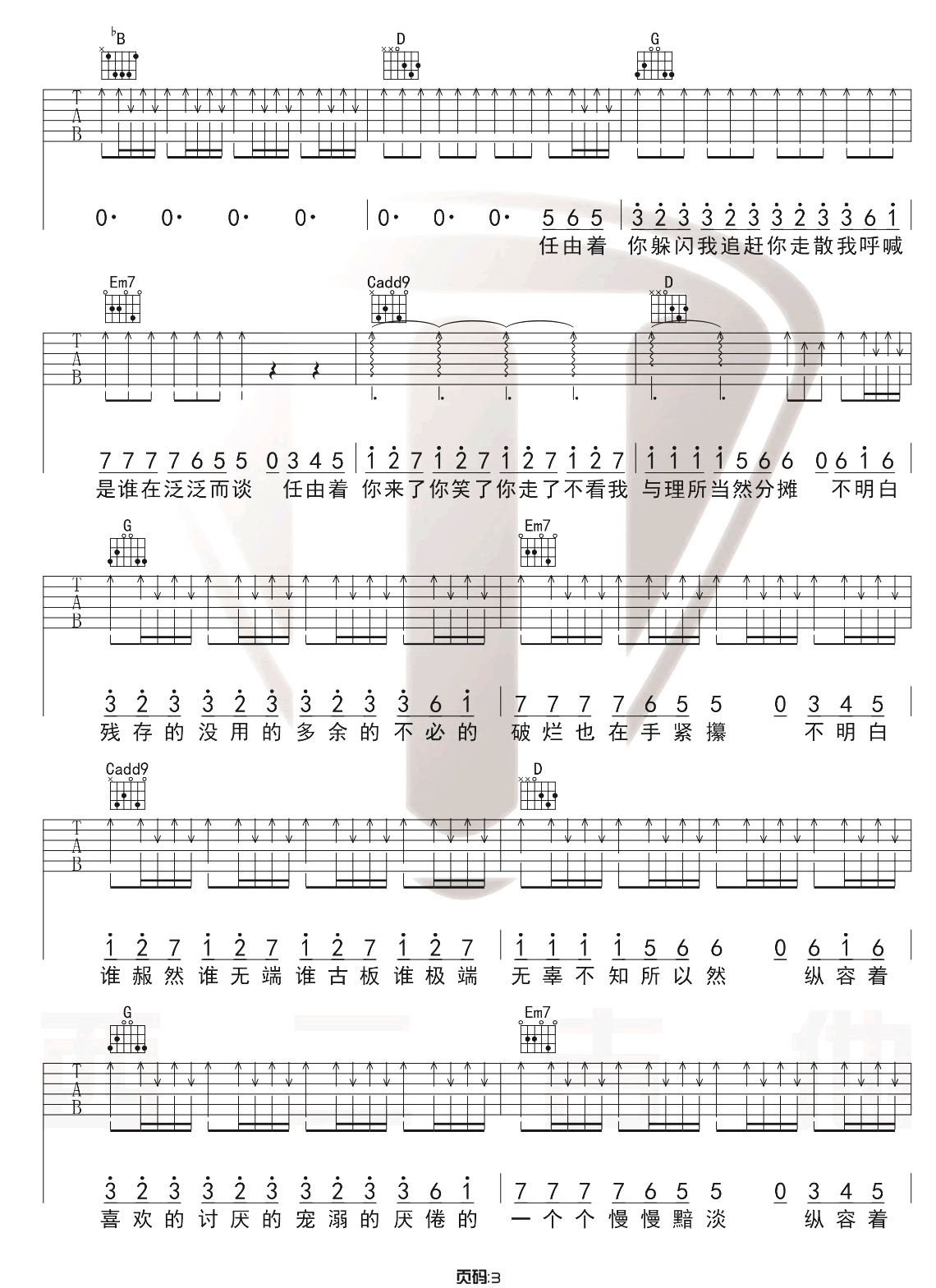 小半吉他谱_陈粒_小半G调原版吉他弹唱六线谱_高清图片谱3