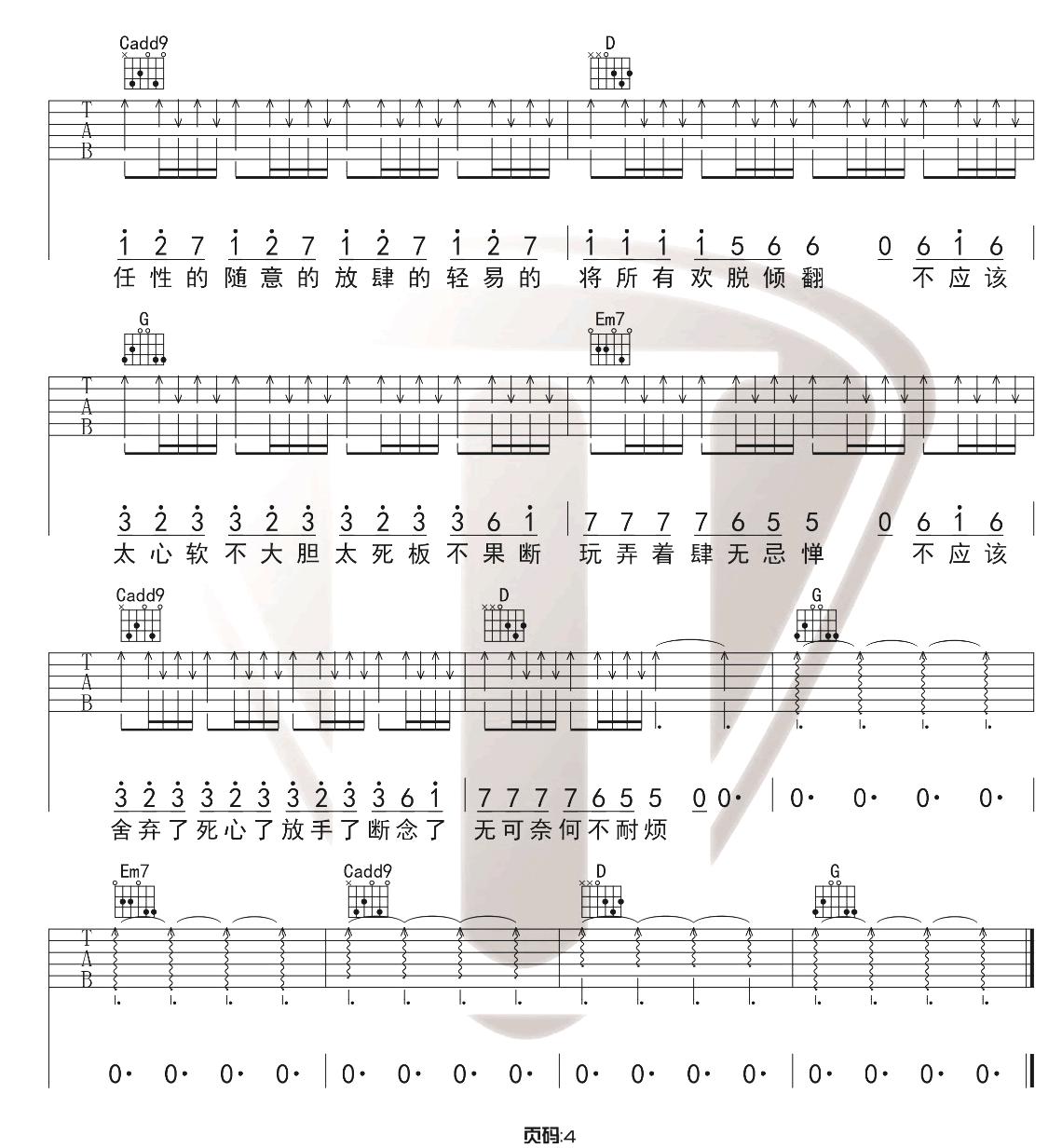 小半吉他谱_陈粒_小半G调原版吉他弹唱六线谱_高清图片谱4