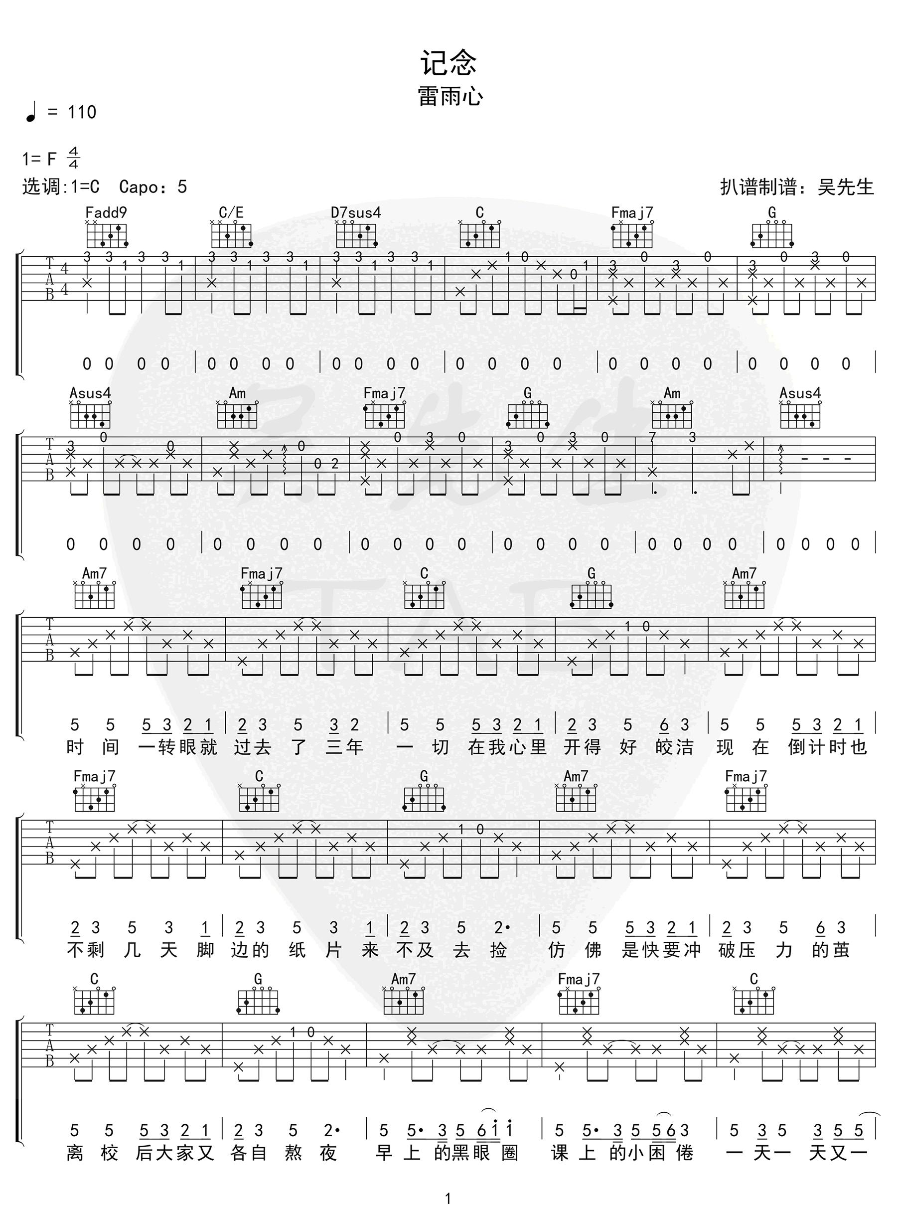 记念吉他谱_雷雨心_《记念》C调原版弹唱谱_高清六线谱1