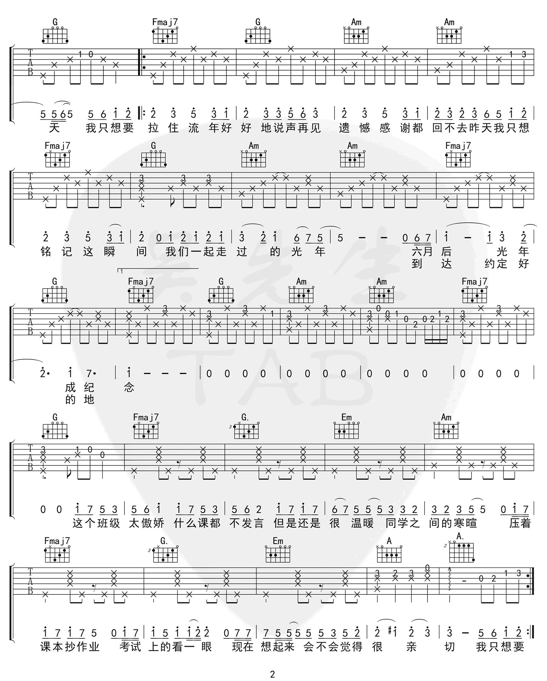 记念吉他谱_雷雨心_《记念》C调原版弹唱谱_高清六线谱2