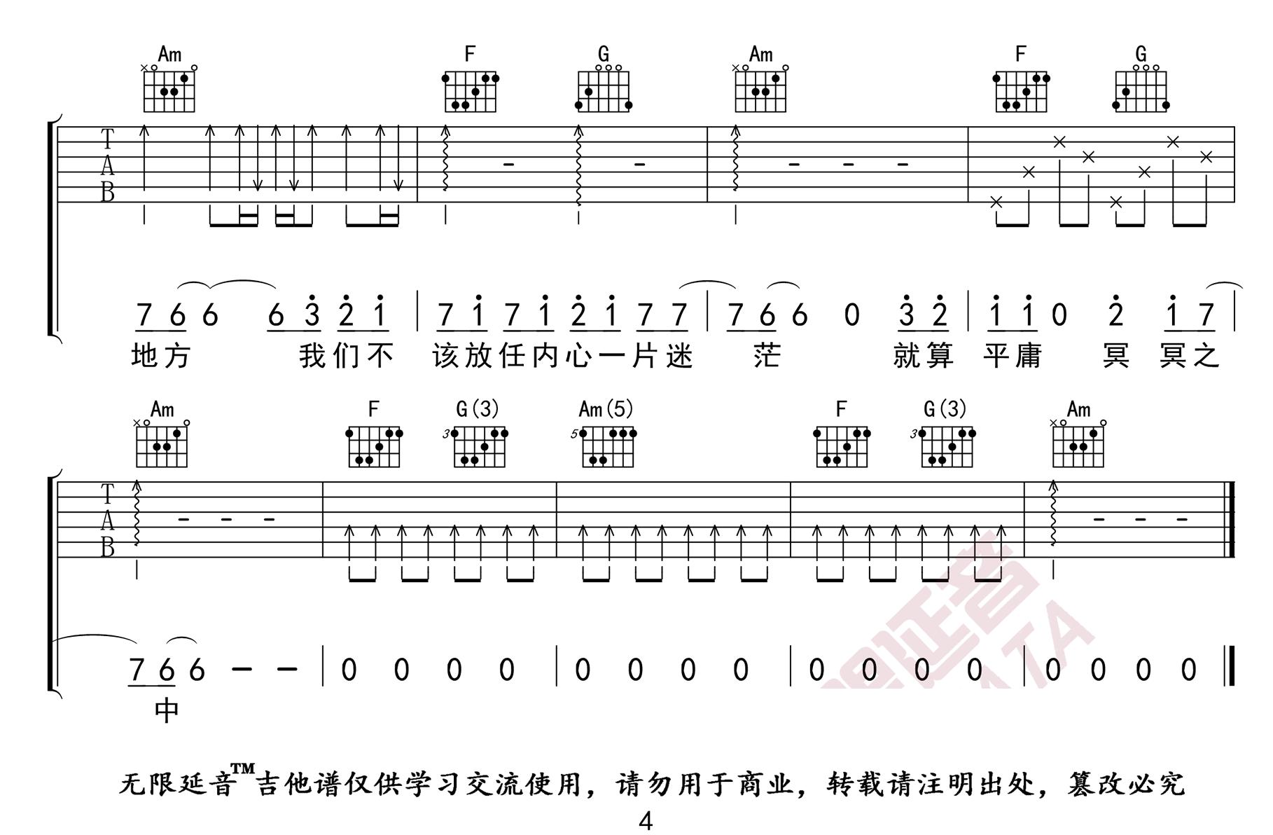 敬长安吉他谱_隔壁老樊_《敬长安》C调原版_高清弹唱六线谱4