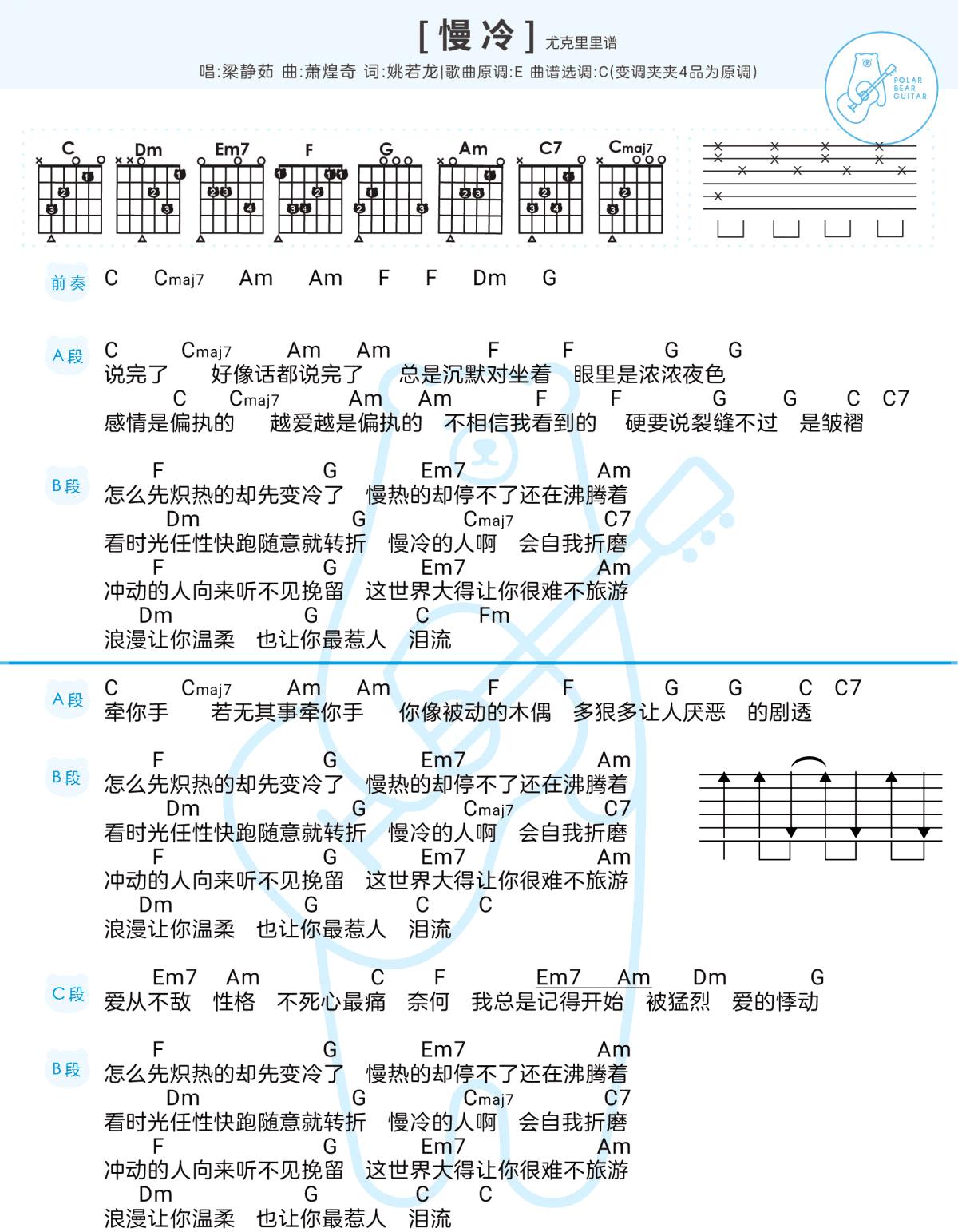 梁静茹《慢冷》吉他谱_C调弹唱谱_高清和弦图谱