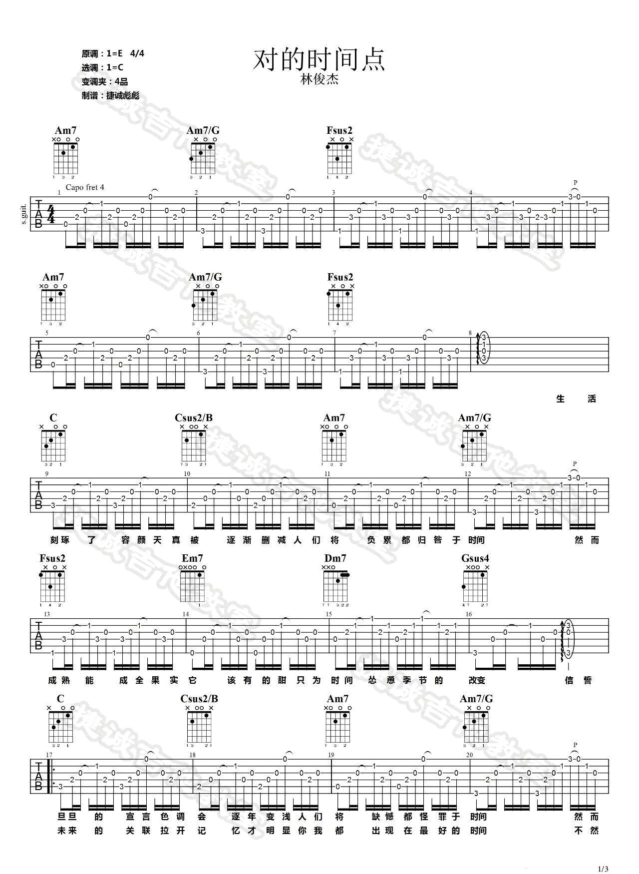 《对的时间点》吉他谱_林俊杰_C调简单版弹唱谱_高清六线谱1