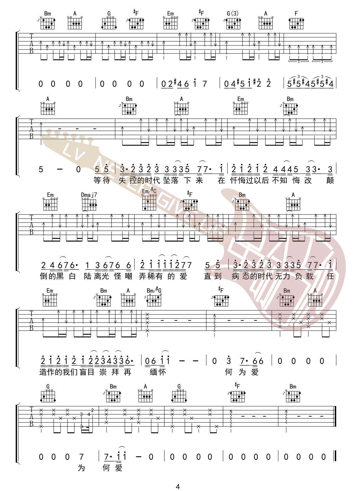 病态吉他谱_薛之谦_《病态》F调原版弹唱六线谱_高清图片谱4